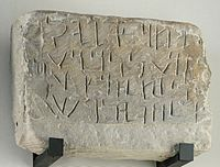 Estela con inscripción en arameo